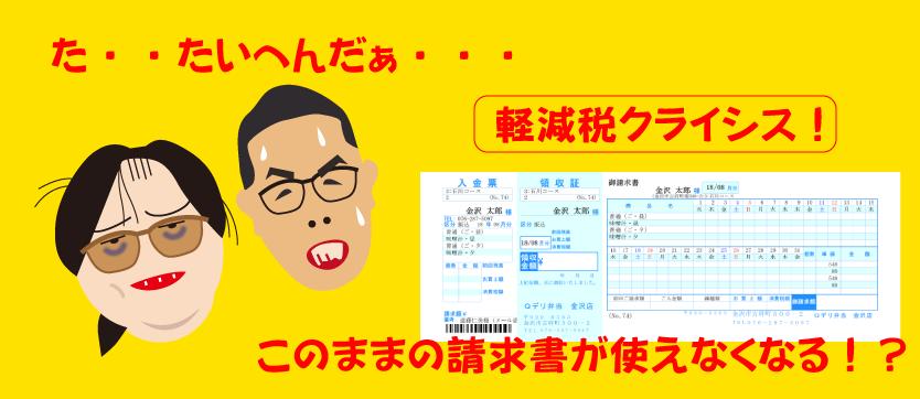 お弁当 宅配 配達アプリ Qデリ 軽減税・インボイス対応