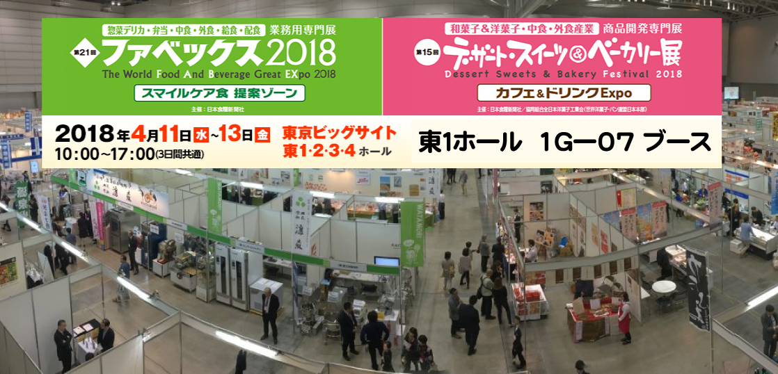 FABEX2018 NJC Qデリ 東京ビッグサイト 東1ホール 1G-07ブース