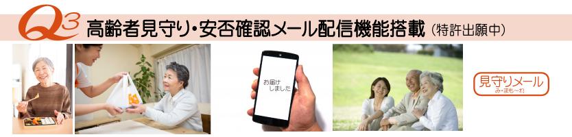 高齢者見守り・安否確認メール配信機能搭載(特許出願中)