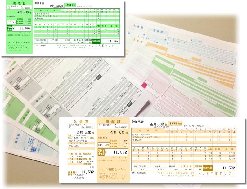 A4横2段、A4縦3段、封書に直接請求書印刷