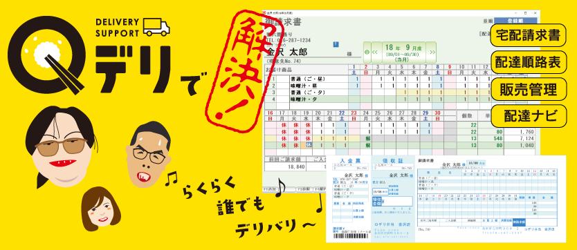 お弁当 宅配 配達アプリ Qデリ
