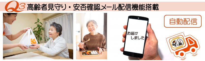 NJC Qデリ 高齢者見守り・安否確認メール配信機能搭載)
