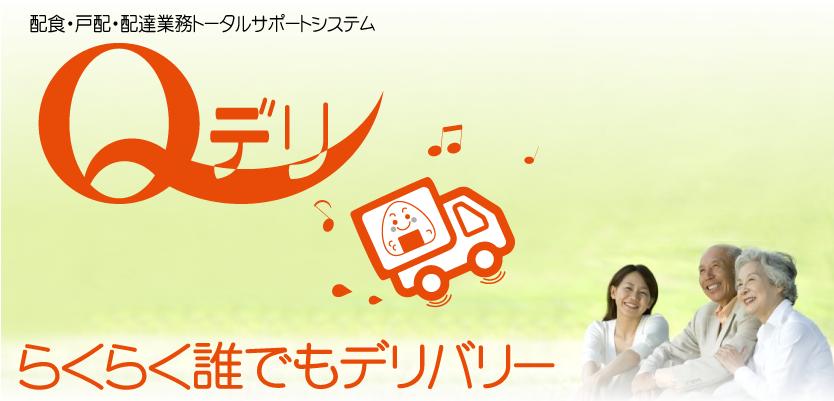 NJC Qデリ 平成29年度石川県活性化ファンド事業