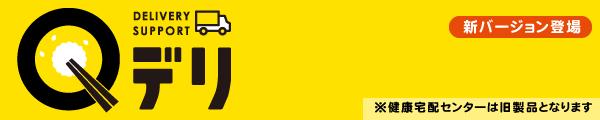 お弁当 宅配 配達アプリ Qデリ 軽減税・インボイス・区分記載請求書対応